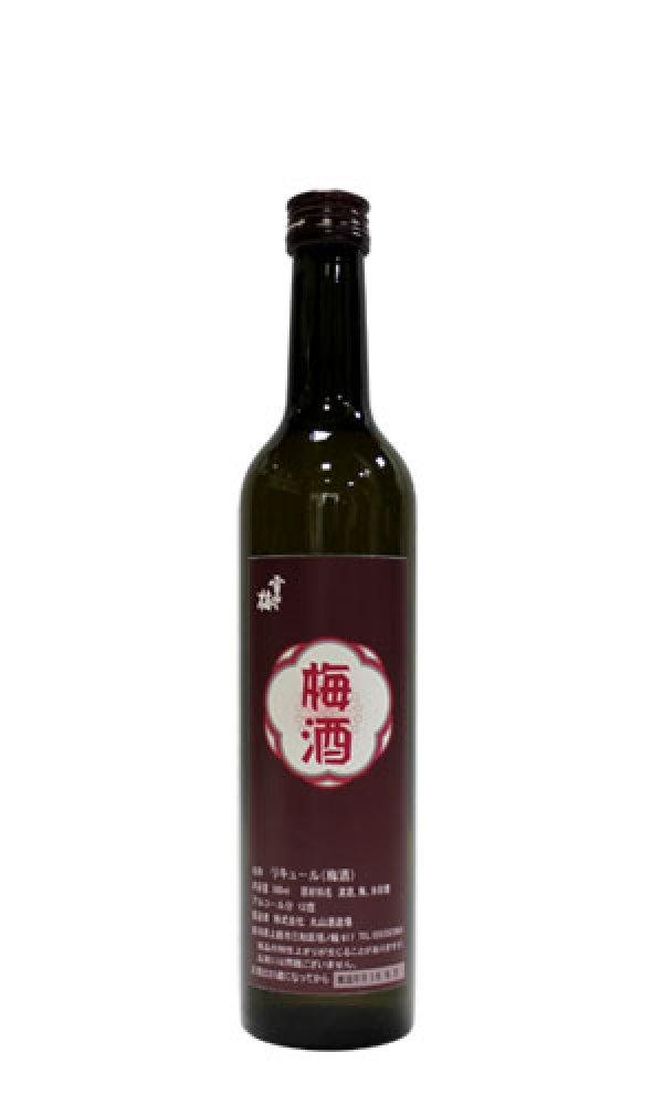 画像1: 雪中梅 梅酒 (1)