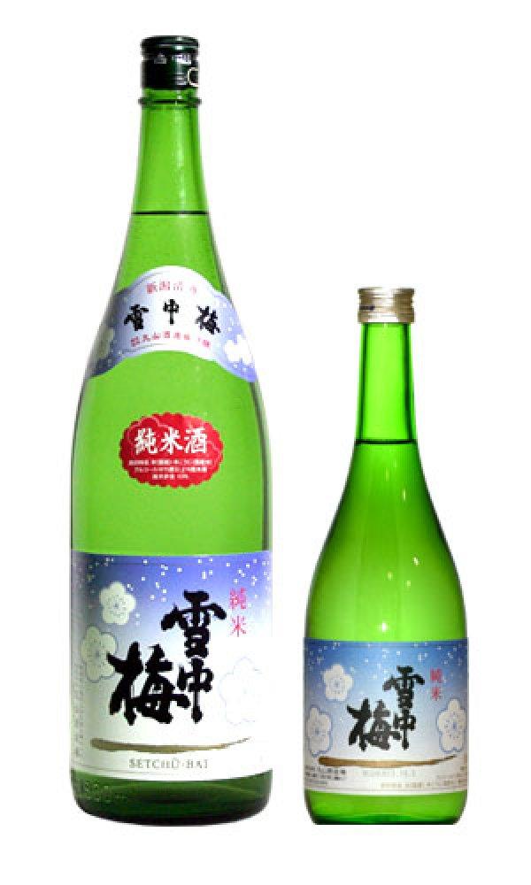 画像1: 雪中梅 純米酒 (1)