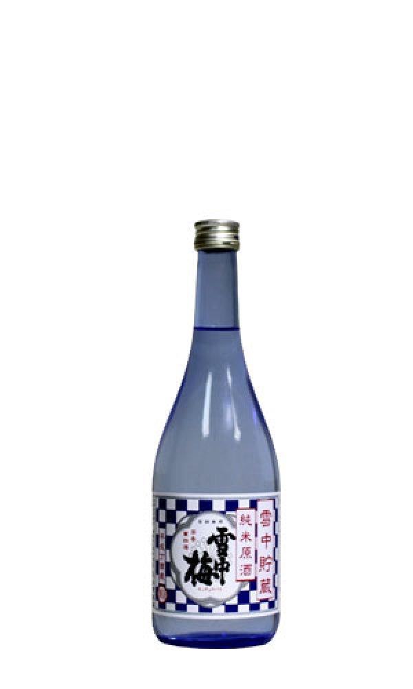 画像1: 雪中梅 雪中貯蔵 純米原酒 (1)