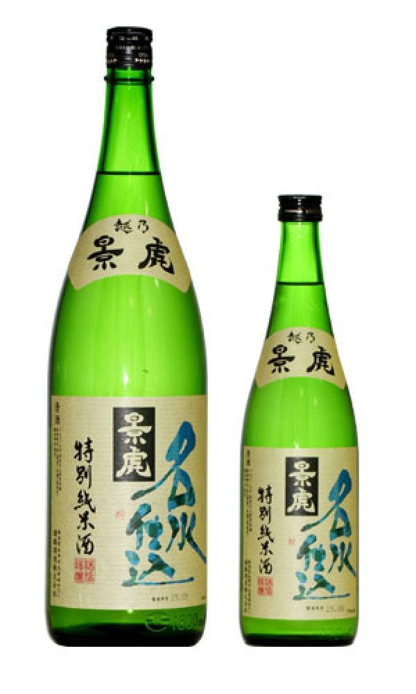 画像1: 越乃景虎 名水仕込特別純米酒 (1)