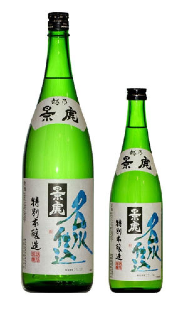 画像1: 越乃景虎 名水仕込特別本醸造 (1)
