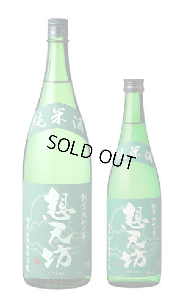 画像1: 想天坊 純米酒 (1)