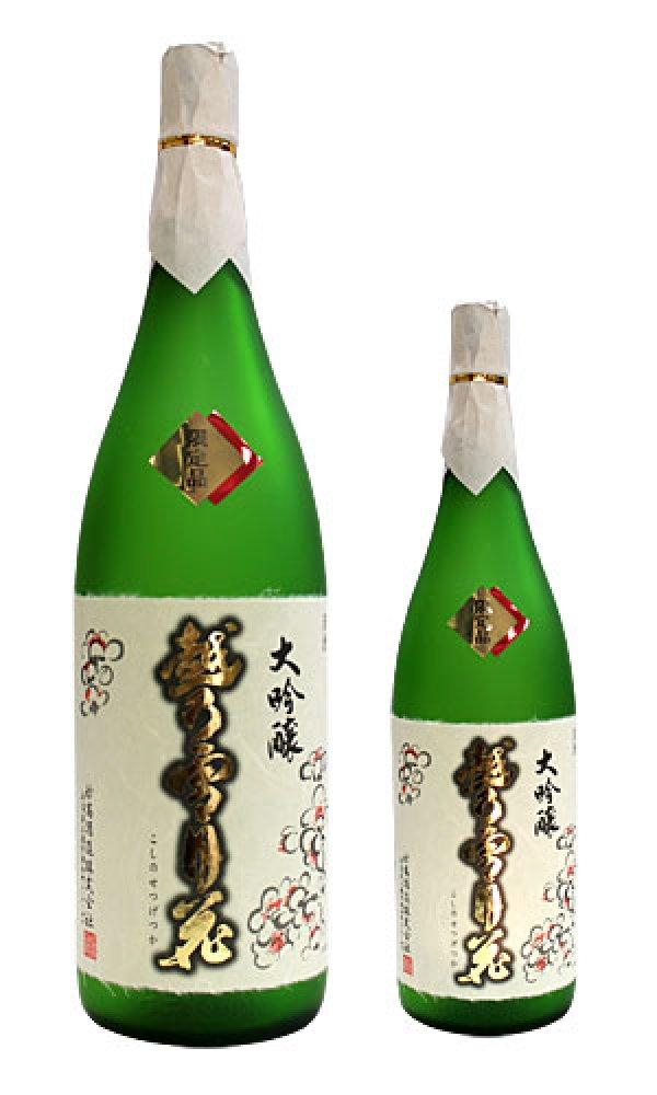 画像1: 越乃雪月花 袋取り大吟醸原酒 (1)