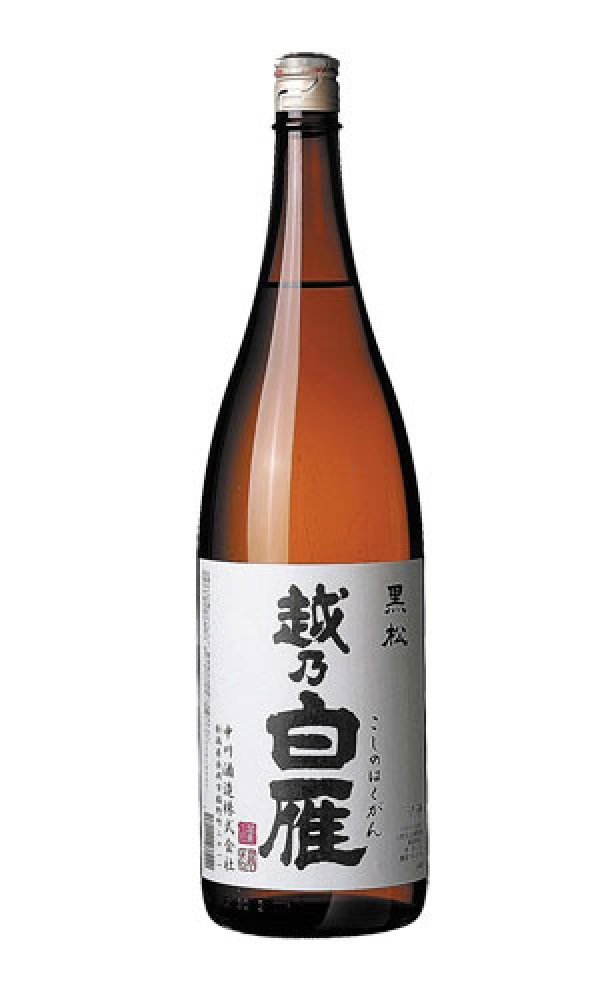 画像1: 越乃白雁 普通酒「黒松」 (1)