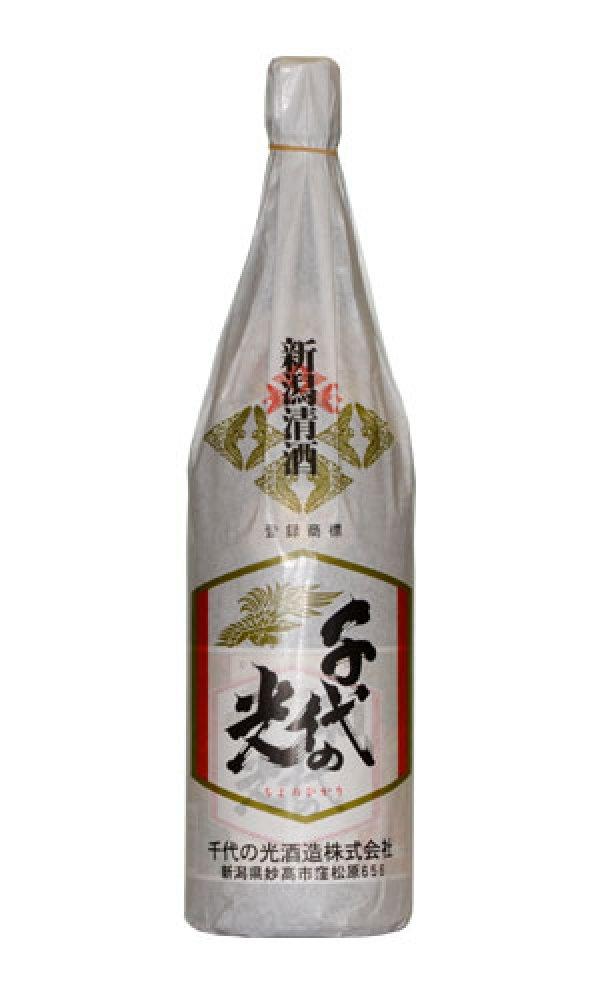 画像1: 千代の光 普通酒 (1)