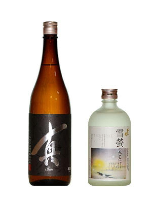 画像1: 千代の光特別本醸造「真」(720ml)+千代の光米焼酎「雪蛍の里」(500ml) (1)