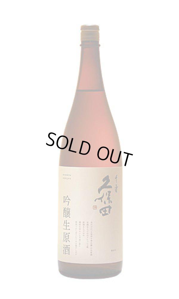 画像1: 久保田 千寿 吟醸生原酒 (1)