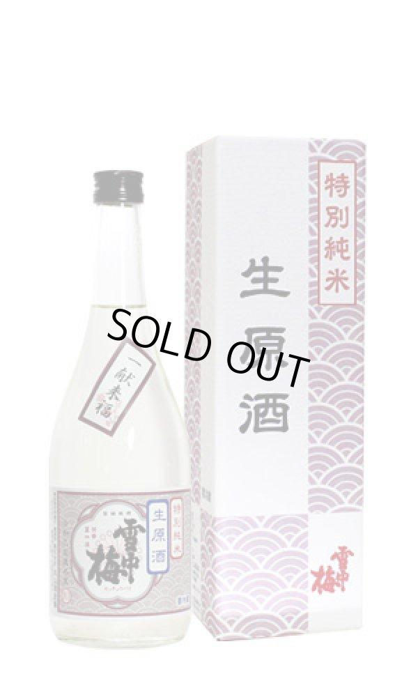 画像1: 雪中梅 特別純米 無濾過生原酒 (1)