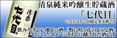 清泉純米吟醸生貯蔵酒「七代目」