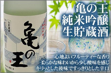 清泉 純米吟醸生貯蔵酒「亀の王」