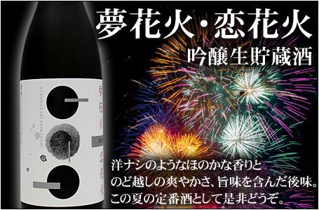 夢花火・恋花火 吟醸生貯蔵酒