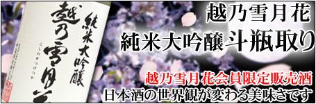 越乃雪月花 純米大吟醸「斗瓶取り」