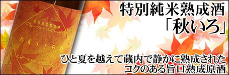 秋いろ 特別純米熟成酒