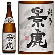 越乃景虎普通酒 龍