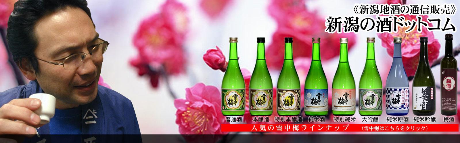 新潟の酒ドットコム 雪中梅ラインナップ