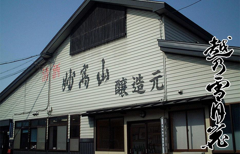 越乃雪月花(こしのせつげっか)蔵元
